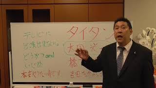 爆笑問題【太田光】さん是非直接会ってお話させて頂きたいと思っています。
