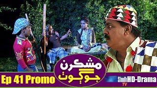 Mashkiran Jo Goth Ep 41 Promo  Sindh TV Soap Serial  HD 1080p  SindhTVHD Drama