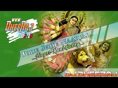 Jode Jode Nariyal Full Jagran Dj Remix Song || Power Hit Bass Mix || Dj Dheeraj & Dj RohanRaj