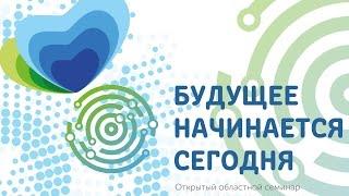 """Открытый областной семинар """"Будущее начинается сегодня"""" (Тюмень, январь 2017)"""