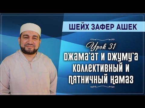 Ислам видео, Исламское видео, Скачать