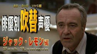 俳優別 吹き替え声優 645 ジャック・レモン 編