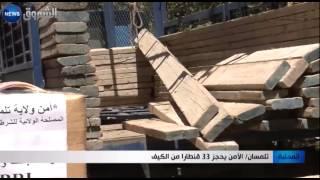 تلمسان: الأمن يحجز 33  قنطارا من الكيف