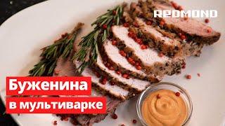 Рецепт Запеченная буженина в мультиварке REDMOND RMC M38