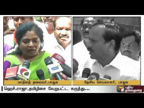 Differing views of BJP leaders H. Raja and Tamilisai Soundararajan on Cauvery issue