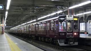 阪急8000系8004F(復刻版HMなし) 急行大阪梅田行き 宝塚発車