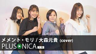 メメント・モリ / 大森元貴 (cover)