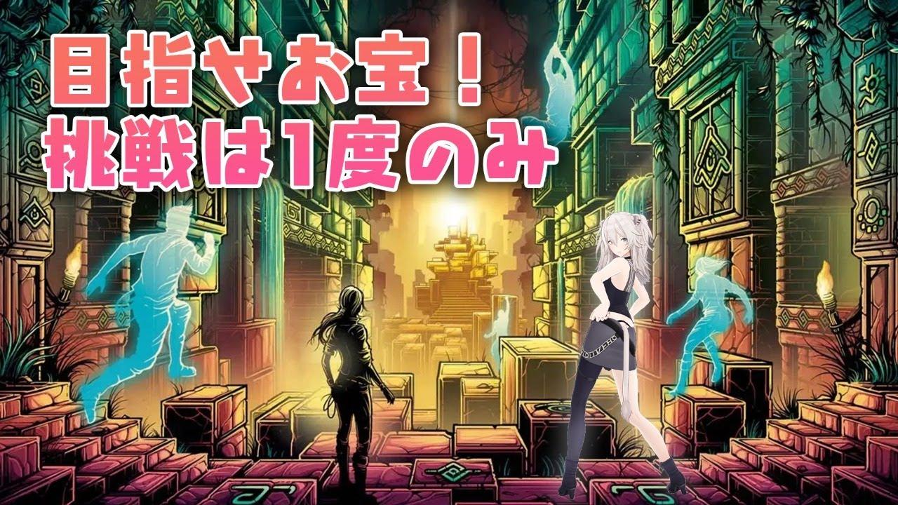 Aim to get the treasure first! -Phantom Abyss[Shishiro Botan / Hololive]