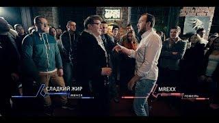 Onliner Battle: первый полуфинал. Сладкий жир vs Mrexx