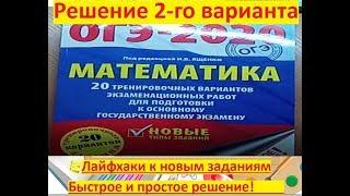 ОГЭ-2020 по математике$ И.В. Ященко 2-вариант/ Обзор+Решение +Лайфхаки.