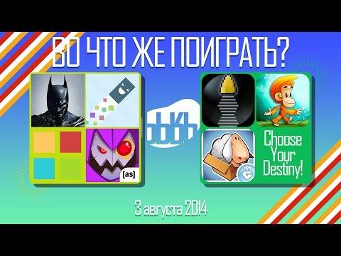 Скачать игры на Андроид планшет и телефон Apk игры