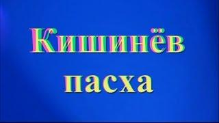 3D - стерео видео . Кишинёв - Пасха . часть 2 .(Отснято в Кишинёве , столице Молдавии , около Собора Рождества Христова ( Кафедральный Собор Кишинева ) ,..., 2016-05-08T06:50:18.000Z)
