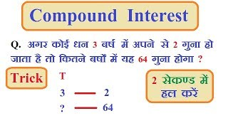 Math Trick || Compound Intrest || Tricky Questions || 2 सेकण्ड में हल