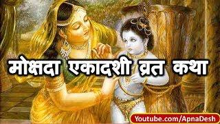 Mokshada Ekadashi Vrat Katha 21st December 2015 Monday in Hindi - मोक्षदा एकादशी व्रत कथा