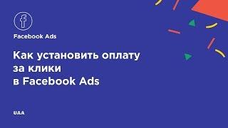 Как установить оплату за клики в Facebook Ads | Основные настройки рекламы в фейсбук