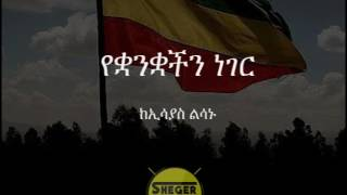 Narration ትረካ: By Andualem Tesfaye - Yekuankuachin Neger  የቋንቋችን ነገር (ከኢሳያስ ልሳኑ)