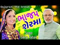 Rona ser mare Gujarati songs Geeta Rabari songs adit song Mp3