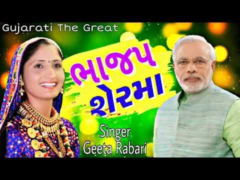 Rona Ser Mare Gujarati Songs Geeta Rabari Songs Adit Song