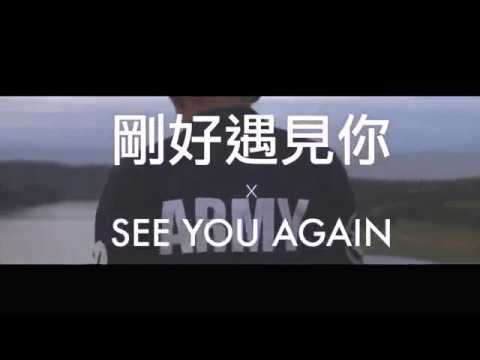 See You Again + Just Met You The Perfect Combination Of Chinese And Western Songs