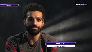 المقابلة الكاملة مع النجم المصري محمد صلاح