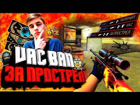 VAC BAN ЗА ПРОСТРЕЛ - CS:SOURCE
