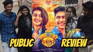 Oru Adaar Love Tamil Public Review | Oru Adaar Love Movie Review | Oru Adaar Love Public Talk