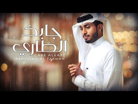 عبدالله آل فروان -جابك الطاري (حصرياً) | 2021 - عبدالله ال فروان Abdullah Al Farwan l