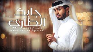 عبدالله آل فروان -جابك الطاري (حصرياً) | 2021