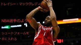 【NBAバスケシュートフォーム】トレイシー・マックグレディー NBA選手のようなシュートフォームを手に入れる