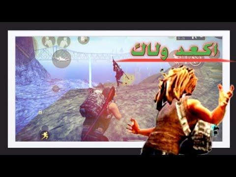Photo of اصعب مواجها في بوبجي موبايل PUBG MOBILE ✔️ – اللعاب الفيديو