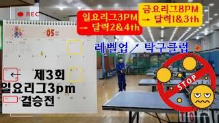 제3회 레벨업↗ 일요리그3pm  결승전 - 2020..…
