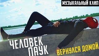 ЧЕЛОВЕК-ПАУК: ВЕРНУЛСЯ ДОМОЙ! ПРЕМЬЕРА / Музыкальный клип 2017