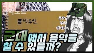 [박터틀] 군대, 학교에선 뭘 공부해야 하나요?