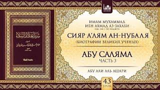 «Сияр а'лям ан-Нубаля» (биографии великих ученых). Урок 43. Абу Саляма, часть 3 | azan.kz