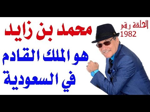 د.أسامة فوزي # 1982 - محمد بن زايد الملك الجديد في السعودية