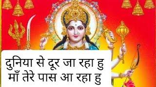 Duniya Se Door Jaa Raha Hu ll दुनिया से दूर जा रहा हु ll Aarzoo Movie ll #Navratri ll #नवरात्रि