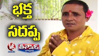 Teenmaar Sadanna Conversation With Radha On Temples Opening.. సినిమాల్లో విలన్..జీవితంలో హీరో, ఏం జేద్దామంటవ్...