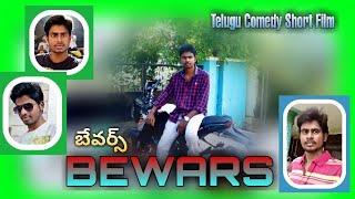 బేవర్స్... Bewars Telugu short film ( Surya Thottipudi )