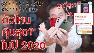 iPhone ตัวไหนคุ้มสุดในปี 2020 (อัพเดทราคามือ 1 ถูกที่สุด)   KP   KhuiPhai