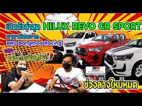 เปิดตัวล่าสุด Hilux Revo GR Sport นานาทัศนจาก BRD