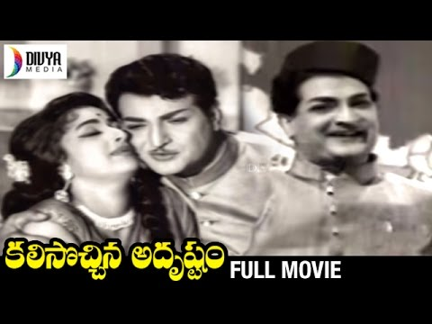 Kalisochina Adrustam Telugu Full Movie |...