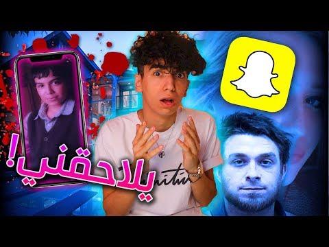 My Snapchat Stalker Story       ! (   ! #1)