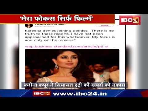 Kareena Kapoor Khan denies joining Politics: करीना ने ट्वीट कर बताया- 'मेरा फोकस सिर्फ फिल्में'