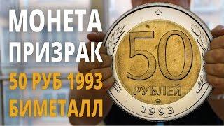 "50 рублей 1993 ЛМД Биметалл - Монета ""ПРИЗРАК"" - Самый дорогой биметалл"