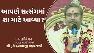 Apane Satsangma Sha Mate Avya | H.H.Lalji Maharajshree - Vadtal