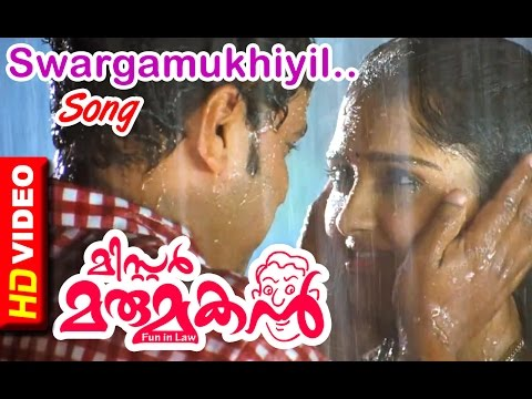 MR.Marumakan Malayalam Movie | Malayalam Movie | Swargamukhiyil Oru Mayathuli Song | 1080P HD