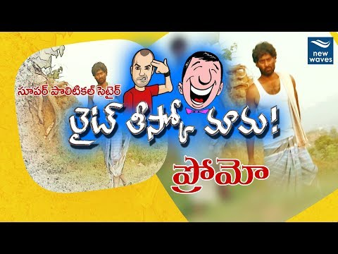 """Lite Teesko Mama"" Telugu Comedy Web Series Promo 
