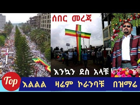 Ethiopian - braking news good news - እንኳን ደስ አላቹ አስደሳች ዜና ኮራንባቹ  ።