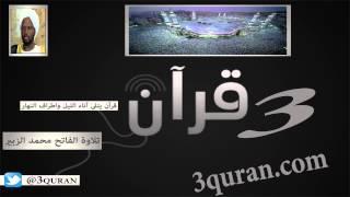 075 surat al qiyamah سورة القيامة تلاوة الفاتح محمد الزبير