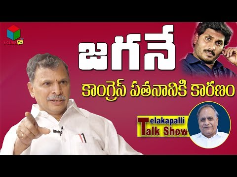 Tulasi Reddy About Ys Jagan #YsrCongressParty || Congress Senior Leader || Telakapalli Talkshow
